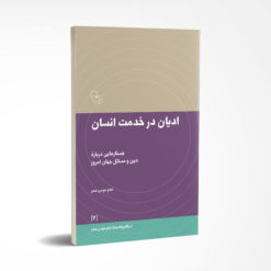 ادیان در خدمت انسان - چاپ ششم