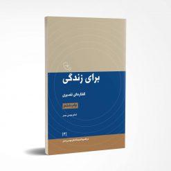 کتاب برای زندگی مجموعه تفسیر