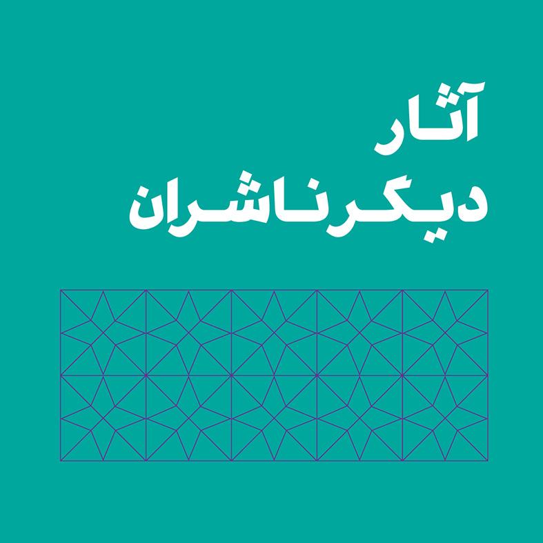 آثار دیگر ناشران