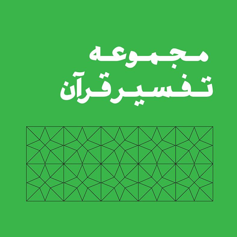مجموعه تفسیر قرآن