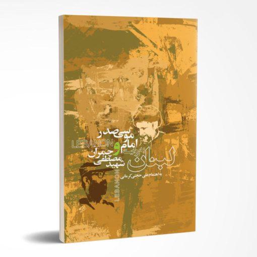 لبنان به روایت امام موسی صدر و شهید مصطفی چمران