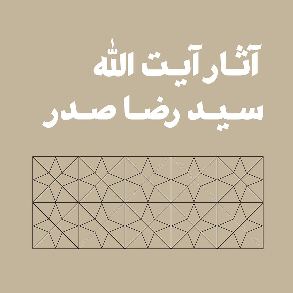 آثار آیت الله سید رضا صدر