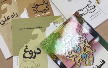 کتاب های سید رضا صدر