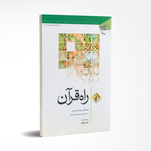 راه قرآن