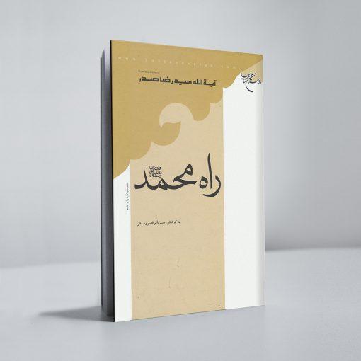 راه محمد
