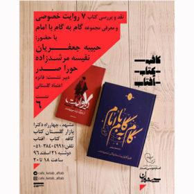 نقد و بررسی «هفت روایت خصوصی» در مشهد