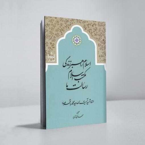 اسلام راهبر زندگی