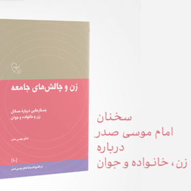 انتشار کتابی با موضوع زن، جامعه و جوان از سخنان امام موسی صدر