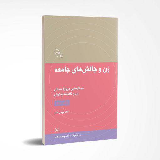 زن و چالشهای جامعه چاپ سوم