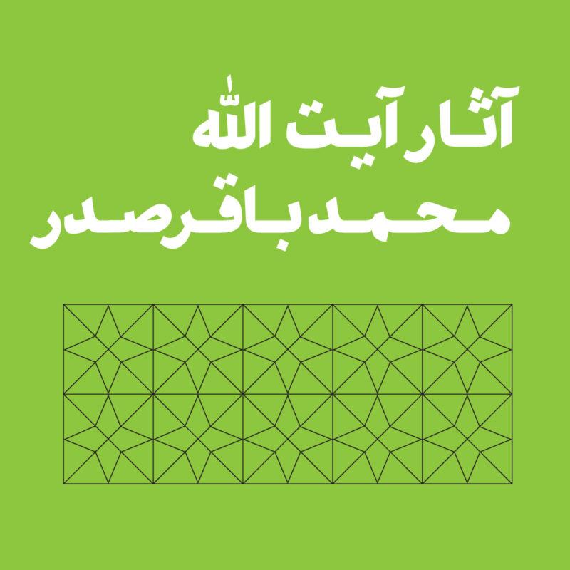 آثار آیت الله سید محمد باقر صدر