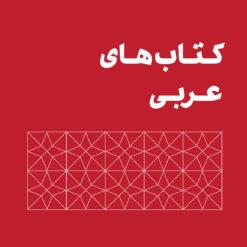 کتابهای عربی
