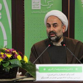 گفت و گو برای امام موسی صدر از موضع دینداری است نه مصلحت اندیشی سیاستمدارانه
