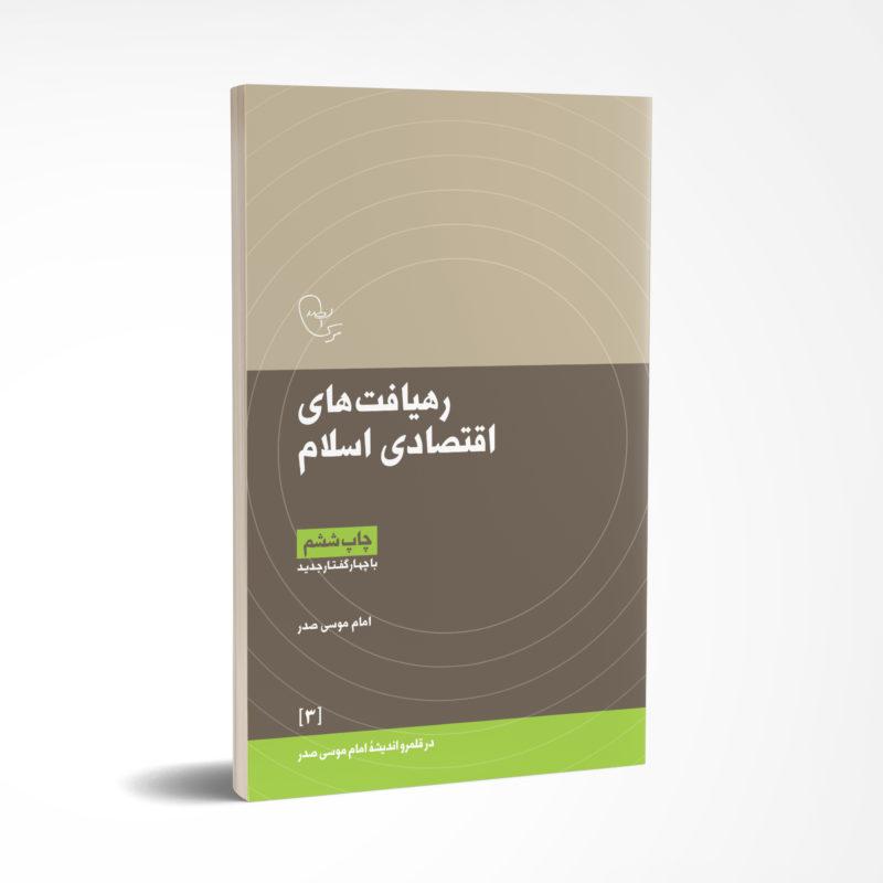 رهیافتهای اقتصادی اسلام