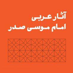 کتابهای عربی امام موسی صدر