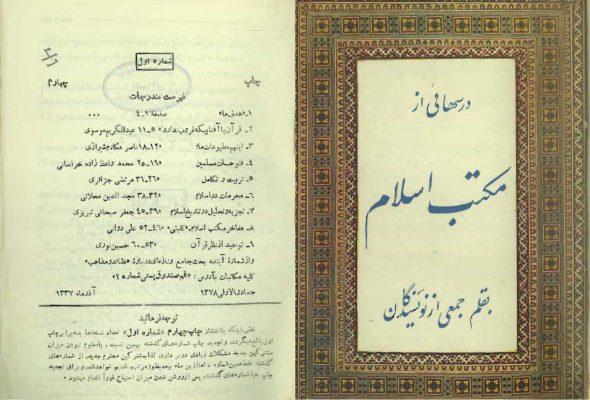 مجله مکتب اسلام