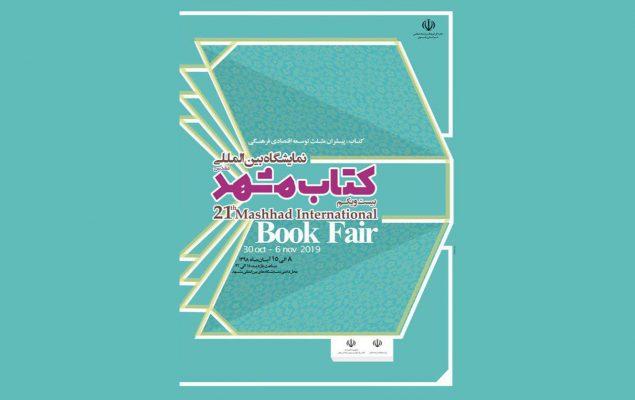 نمایشگاه بین المللی کتاب مشهد