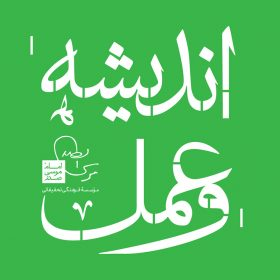 درس گفتار رمضانی اندیشه و عمل مجازی برگزار میشود