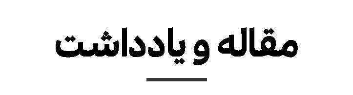 مقاله درباره امام موسی صدر