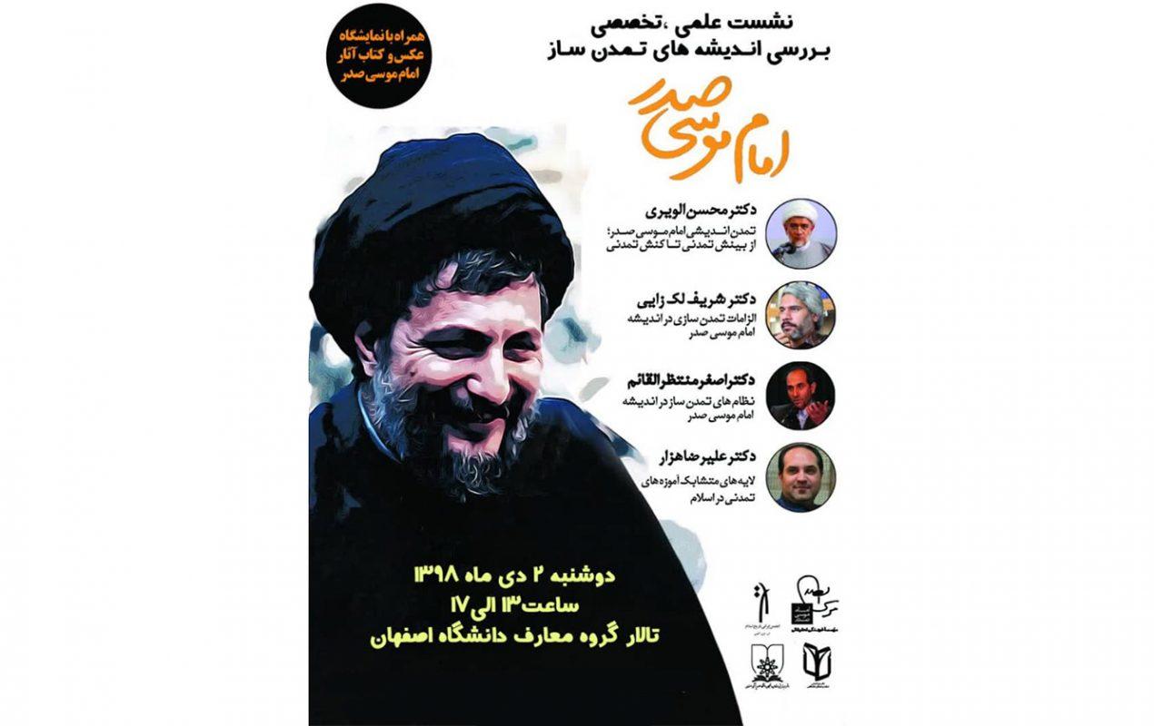 نشست تخصصی اندیشههای تمدنساز امام موسی صدر در دانشگاه اصفهان