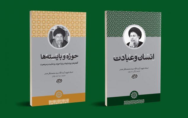 آثار جدید شهید صدر