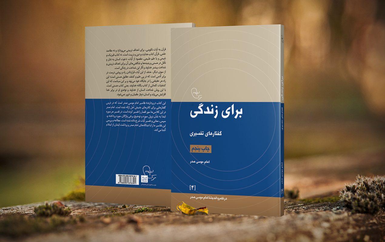 چاپ پنجم کتاب برای زندگی