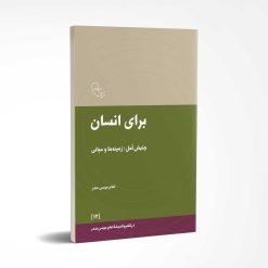 کتاب «برای انسان جنبش أمل؛ زمینه ها و مبانی»