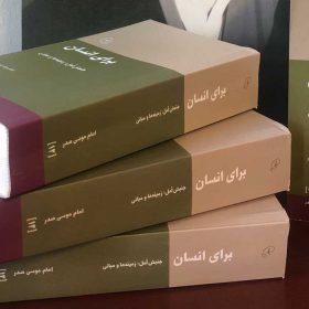 انتشار کتابی برای علاقهمندان به فعالیتهای تشکیلاتی امام صدر