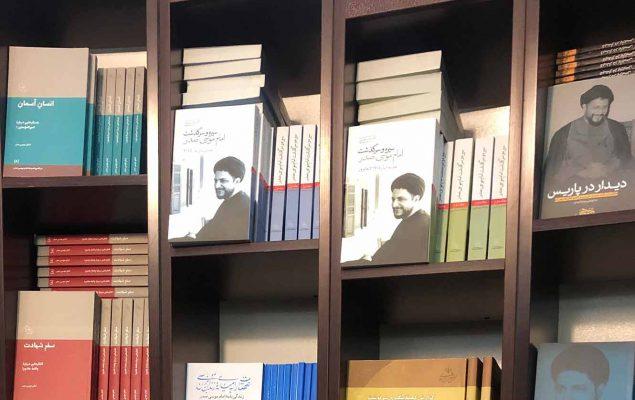 کتاب موسسه