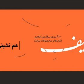 تخفیف ۱۰درصدی برای سفارش آنلاین از سایت موسسه امام موسی صدر