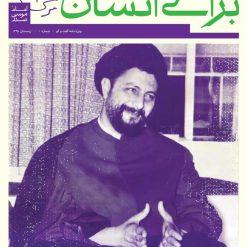 مجله برای انسان ۱