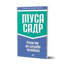 ادیان روسی