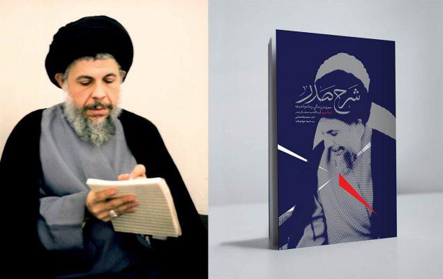 شرح صدر زندگینامه شهید صدر