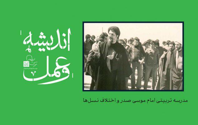 مدرسه تربیتی امام موسی صدر و اختلاف نسلها