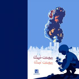 آمادگی موسسات امام صدر برای یاری آسیبدیدگان بیروت