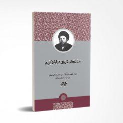 سنتهای تارخی در قرآن کریم