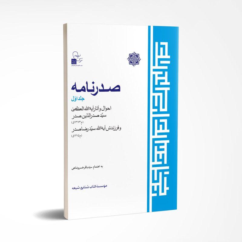 صدرنامه جلد اول