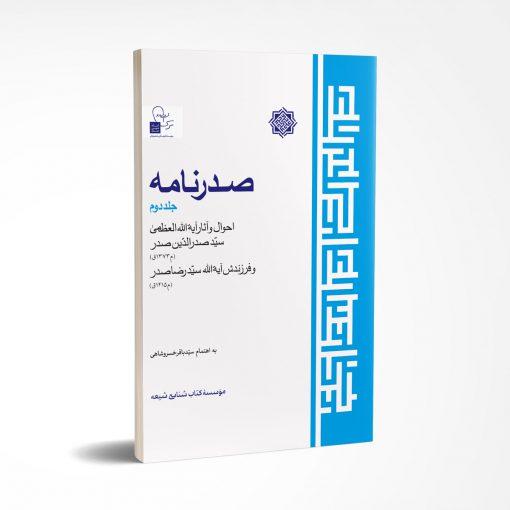 صدرنامه جلد دوم