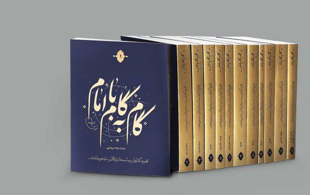 چاپ دوم گام به گام با امام