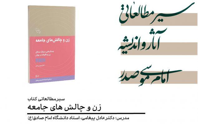 سیر مطالعاتی کتاب زن