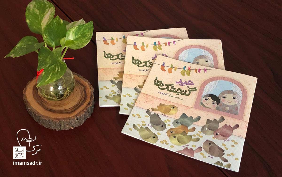 انتشار کتاب عید گنجشک ها