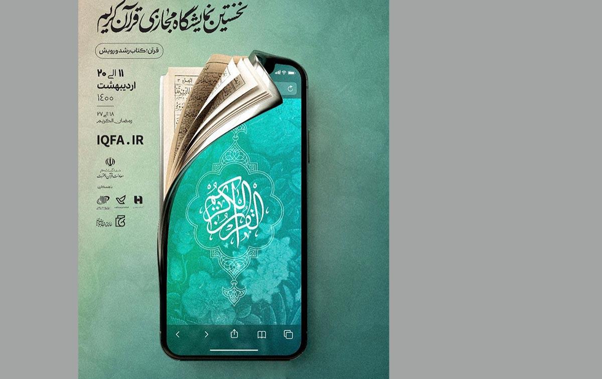 نمایشگاه مجازی قرآن